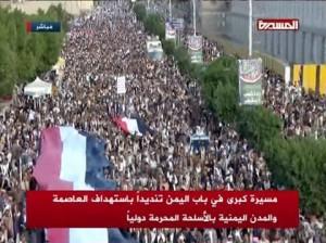 مسيرة جماهيرية