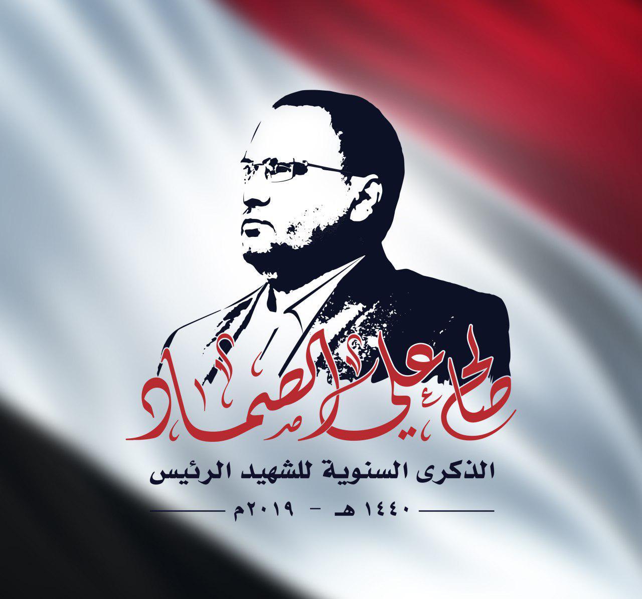 ذكرى استشهاد الرئيس الصماد رضوان الله عليه